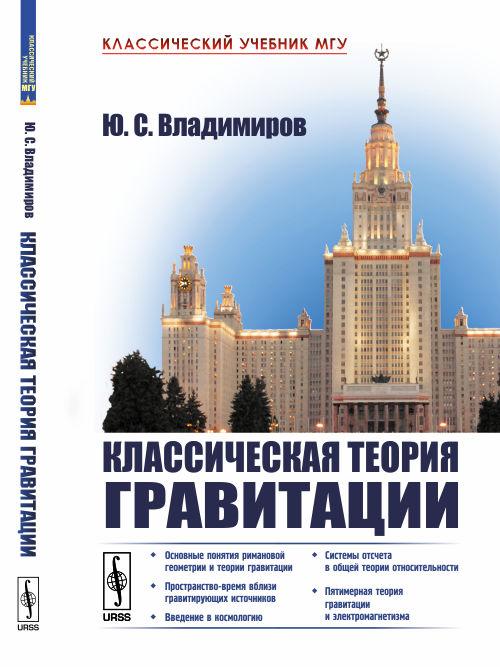 Ю. С. Владимиров Классическая теория гравитации лекции по теории относительности и гравитации