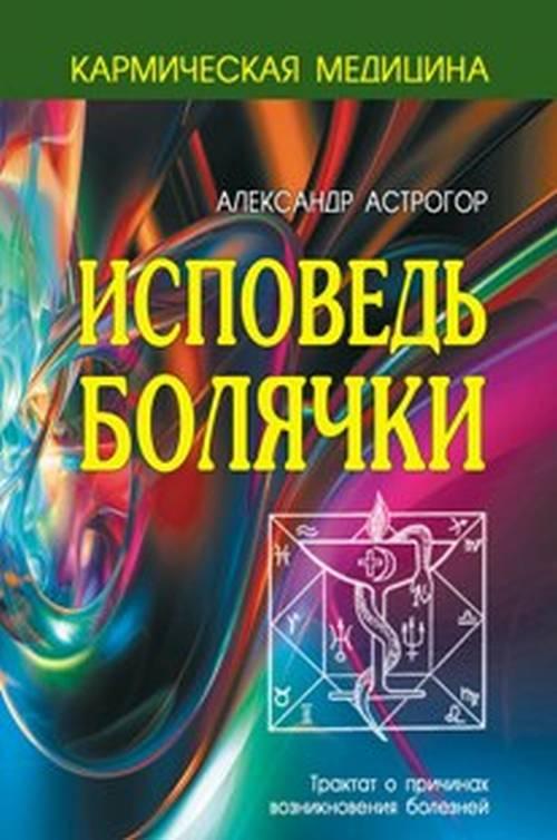 Александр Астрогор Исповедь болячки наука для тех кто хочет все успеть