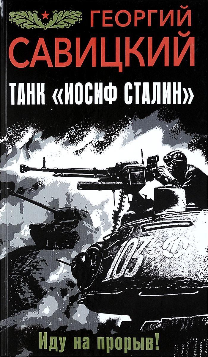 Савицкий Георгий Валериевич Танк Иосиф Сталин. Иду на прорыв! савицкий г танковые засады бронебойным огонь