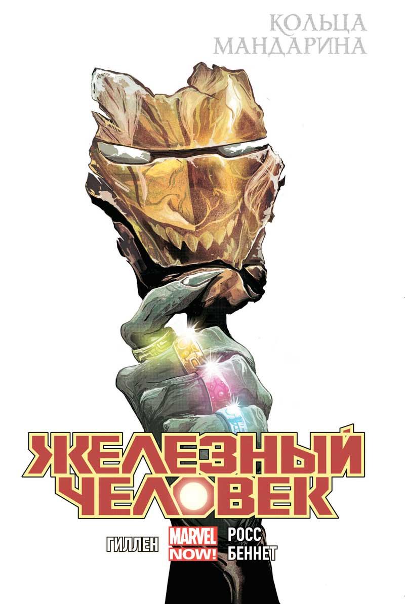 Кирон Гиллен Железный Человек. Том 5. Кольца Мандарина гиллен к ленд г железный человек том 1 верь