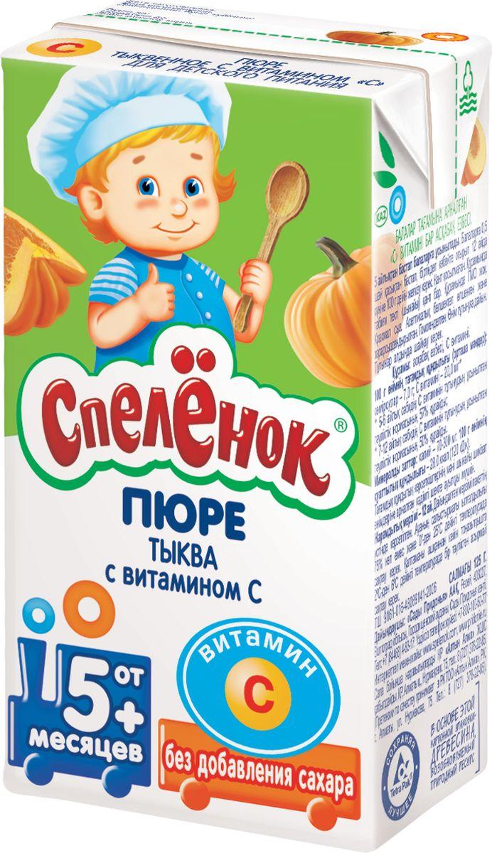 Спеленок пюре тыквенное с витамином С, 125 г Спеленок