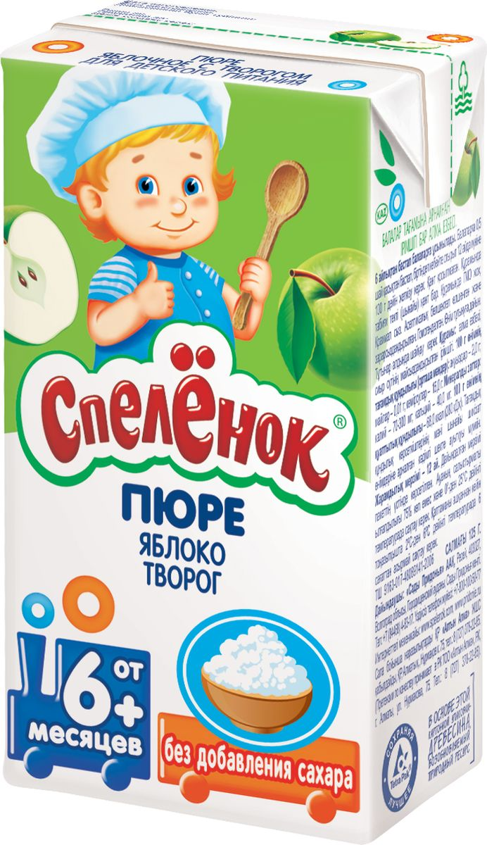 Спеленок пюре яблочное с творогом, 125 г2712531В пюре добавлен натуральный, полностью обезжиренный творог (некислый, специально подготовленный для детского питания). Содержание молочного белка составляет всего 2 гр/100гр продукта, что полностью исключает появление лишней белковой нагрузки на почечный аппарат малыша, а вот количество полезного кальция (40мг/100гр) станет хорошим подспорьем в укреплении костной ткани, зубов и профилактике рахита.