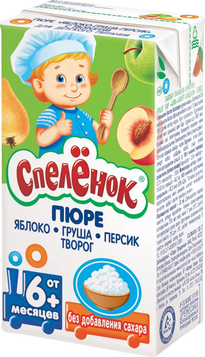 Спеленок пюре яблоко-груша-персик с творогом, 125 г2712532В пюре добавлен натуральный, полностью обезжиренный творог (некислый, специально подготовленный для детского питания). Содержание молочного белка составляет всего 2 гр/100гр продукта, что полностью исключает появление лишней белковой нагрузки на почечный аппарат малыша, а вот количество полезного кальция (40мг/100гр) станет хорошим подспорьем в укреплении костной ткани, зубов и профилактике рахита.