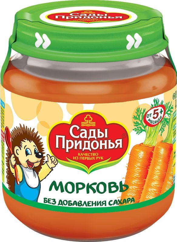 Сады Придонья пюре морковное, 120 г21012018Если вы еще не угощали вашего малыша морковным пюре, то обязательно сделайте это! Дело в том, что морковное пюре Сады Придонья является настоящей сокровищницей в отношении витаминов для самых маленьких. Во-первых, главный витаминный герой - бета-каротин из которого впоследствии образуется витамин А, отвечает за нормализацию обмена веществ, росту новых клеток, формированию костной системы зубов. Во-вторых, бета-каротин в ответе и за остроту зрения, здоровья кожи и слизистых оболочек. В-третьих, союзником бета-каротина при борьбе с простудами и вирусами является кальций, который также содержит в себе морковь.
