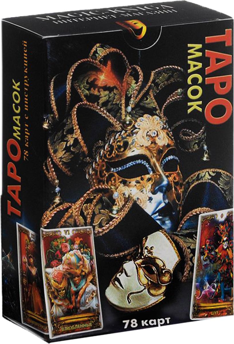 Таро Масок (колода из 78 карт)