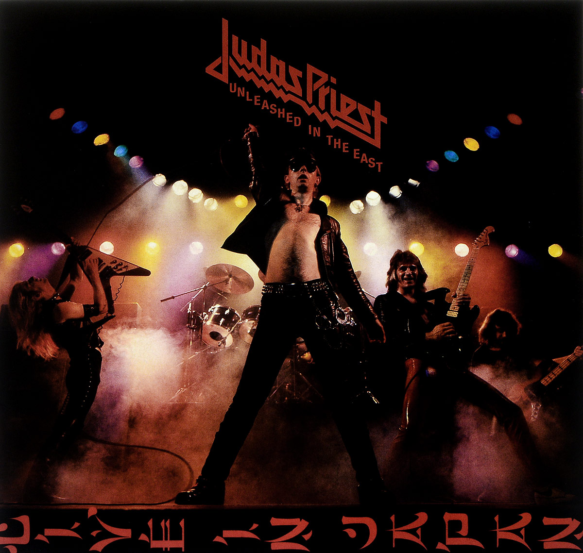 Judas Priest Judas Priest. Unleashed In The East (LP) dear judas reissue 9 87 paper