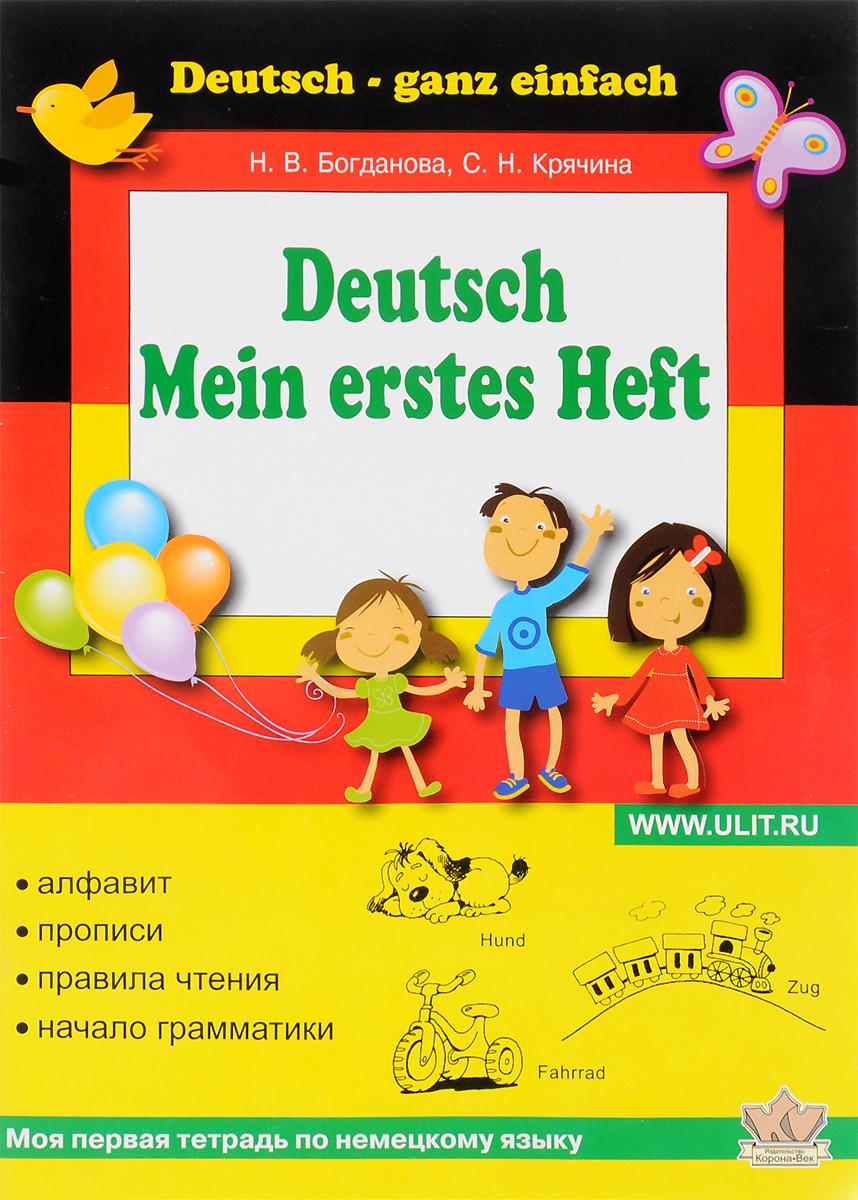 Моя первая тетрадь по немецкому языку
