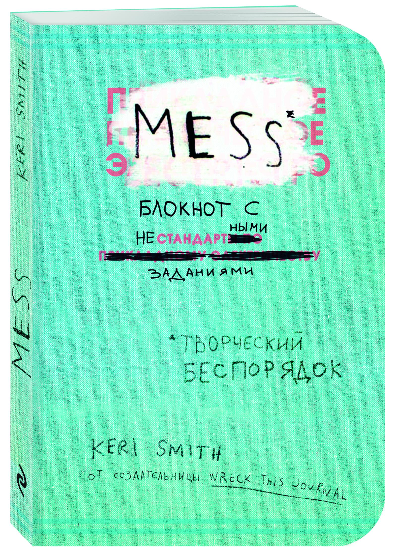 Кери Смит Творческий беспорядок (Mess). Блокнот с нестандартными заданиями книги эксмо аниморфозы творческий блокнот