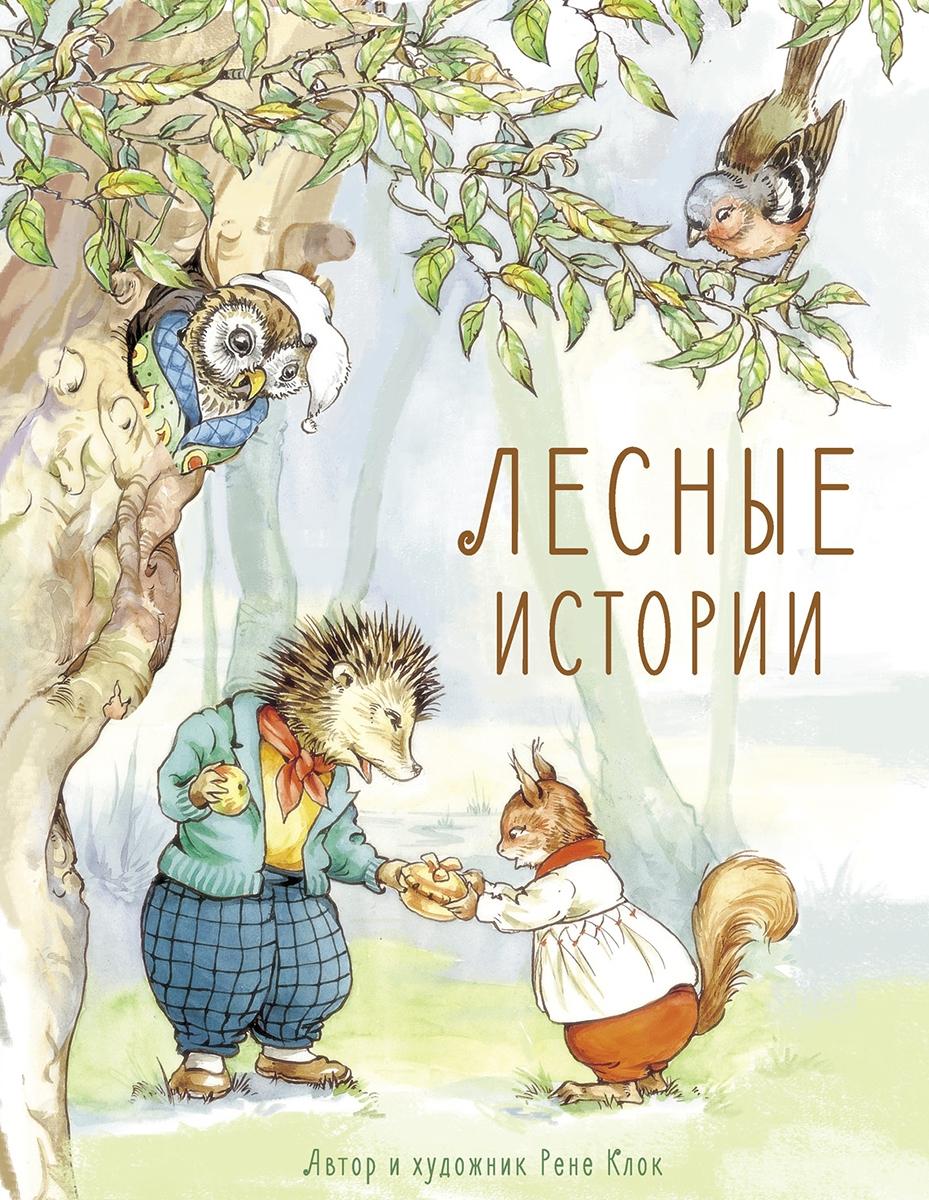 Рене Клок Лесные истории лесные сказки подарочное издание 3 dvd
