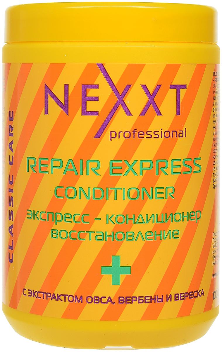 Экспресс -Кондиционер восстанавливающий Nexxt Professional, 1000 млCL211125С экстрактом овса, вербены и вереска. Средства мгновенного действия. Эффект обусловлен в молниеносном проникновении в структуру поврежденного волоса. Уникальный состав кондиционера помогает выделить поврежденный участок волоса и восстановить его. Экстракт вербены выполняет также роль антиоксиданта и эффективно регенирирует волосы всего за 30-60 секунд. Даже при однократном применении-очевидный положительны результат. Волосы становятся упругими и шелковистыми.
