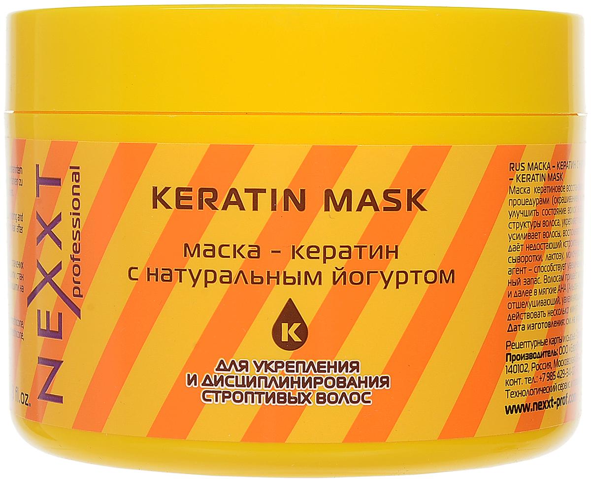 """Маска -Кератин с натуральным йогуртом Nexxt Professional, 500 млCL211426Маска, кератиновое восстановления волос, эффективна для восстановления структуры, «реанимации» сожжённых химическими процедурами (окрашиванием и химической завивкой) или температурным воздействием волос. Кератин-маска позволяет улучшить состояние волос всего за одну процедуру. Маска, содержит в себе протеиновый комплекс, являющийся основой структуры волоса, укрепляет кератиновые сцепки, заполняет поры волоса, насыщает его недостающими белками. Такое питание усиливает волосы, восполняет пустоты между чешуйками волоса, возвращает волосам блеск. Маска с эффектом керапластика даёт недостающий «строительный материал», восполняет белковые «пробелы» в структуре. Натуральный йогурт содержит белки сыворотки, лактозу, молочную кислоту, витамины А и В, минералы, низкомолекулярные жиры. Лактоза - кондиционирующий агент - способствует увеличению содержания воды в верхних слоях кожи. Стимулирует регенерацию кожи, восполняет витаминный запас. Волосам придаёт мягкость. В составе маски некоторое количество лактозы трансформируется в молочную кислоту и далее в мягкие АНА (Альфа-гидроксикислоты – """"кислоты красоты"""") - натуральные биологические вещества, имеющие активный отшелушивающий, увлажняющий и антимикробный агент."""