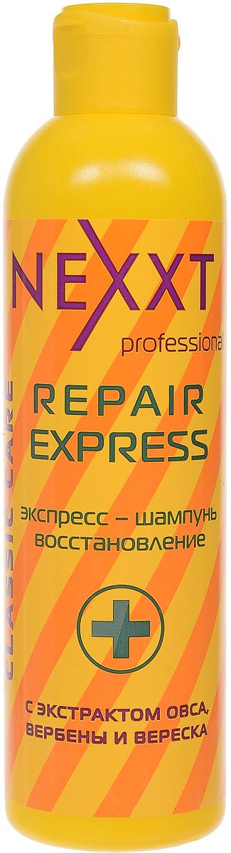 Экспресс-Шампунь востанавливающий Nexxt Professional, 250 млCL211418С экстрактом овса, вербены и вереска. Средства мгновенного действия. Эффект обусловлен в молниеносном проникновении в структуру поврежденного волоса. Уникальный состав шампуня помогает выделить поврежденный участок волоса и восстановить его. Экстракт вербены выполняет также роль антиоксиданта и эффективно регенирирует волосы всего за 30-60 секунд. Даже при однократном применении-очевидный положительны результат. Волосы становятся упругими и шелковистыми.