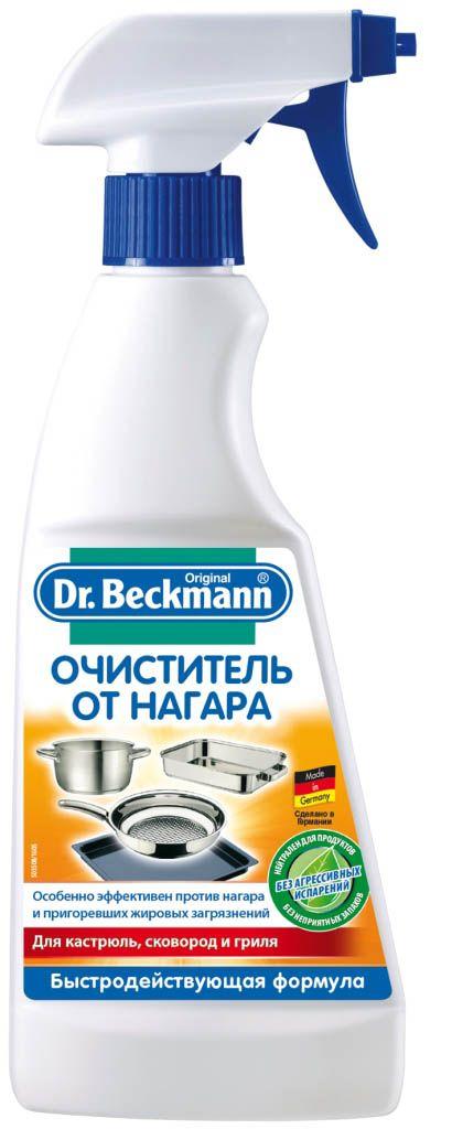 Очиститель от нагара Dr. Beckmann, для кастрюль, сковород, гриля, 375 мл46975Ваши сковородки и кастрюли будут сиять как новые.Очиститель от нагара Dr. Beckmann растворяет даже пригоревшую грязь, при этом щадит материал изделия. Работает быстро и эффективно. Не влияет на пищевые продукты, не создает опасных и зловонных испарений. Обладает приятным лимонным ароматом.Товар сертифицирован.Уважаемые клиенты!Обращаем ваше внимание на возможные изменения в дизайне упаковки. Качественные характеристики товара остаются неизменными. Поставка осуществляется в зависимости от наличия на складе.Как выбрать качественную бытовую химию, безопасную для природы и людей. Статья OZON Гид