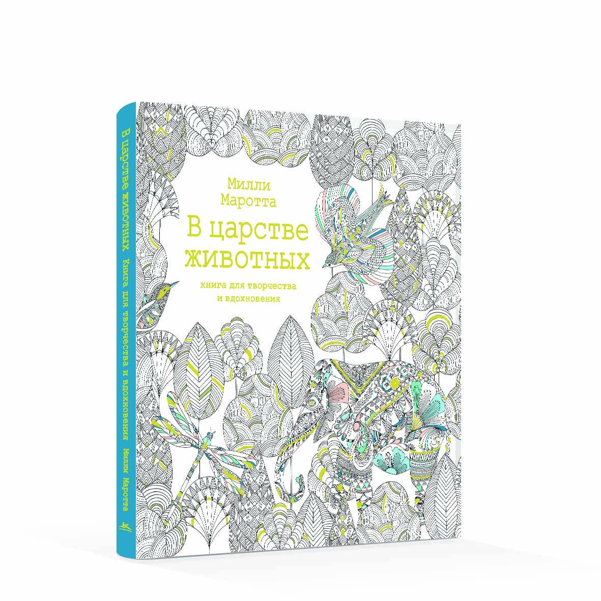 Милли Маротта В царстве животных. Книга для творчества и вдохновения milli одноместный voyager