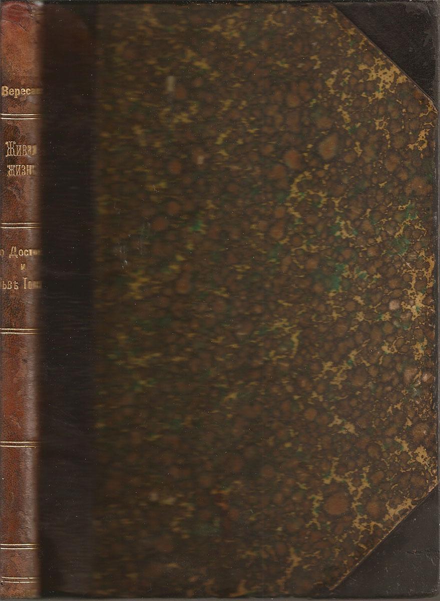 Живая жизнь. Часть I. О Достоевском и Льве Толстом васильев л всеобщая история в 6 томах том 4 новое время xix в