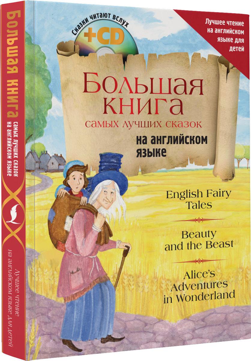 Большая книга самых лучших сказок на английском языке (+ CD) книги энас книга букашкины сказки