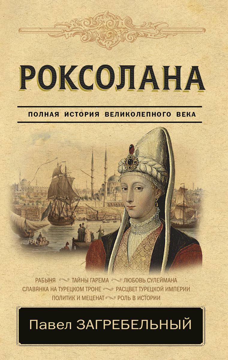 Павел Загребельный Роксолана. Полная история великолепного века