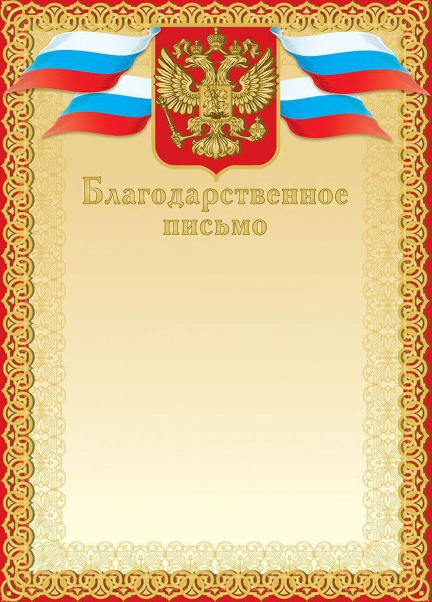 Стрекоза Грамота Благодарственное письмо цвет красный