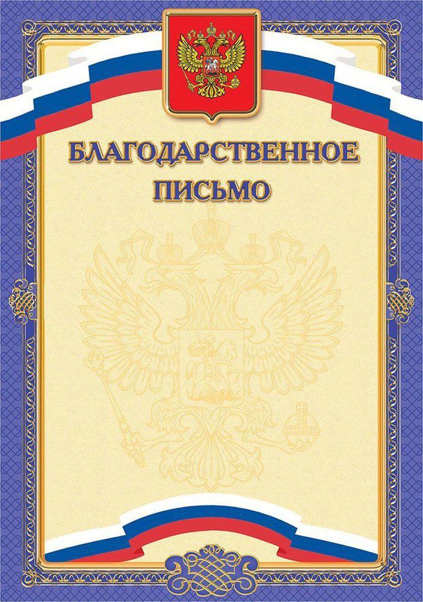 Стрекоза Грамота Благодарственное письмо цвет синий8759Благодарственное письмо (красное)(мелованная бумага) (Ш-10614) Полноцветная печать. Формат: А4 Бумага: мелованная бумага Сделано в России.