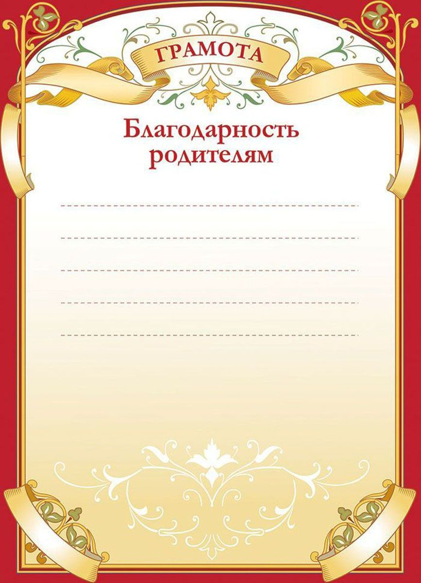 Стрекоза Грамота Благодарность родителям8757Грамота Благодарность родителям выполнена из мелованой бумаги.