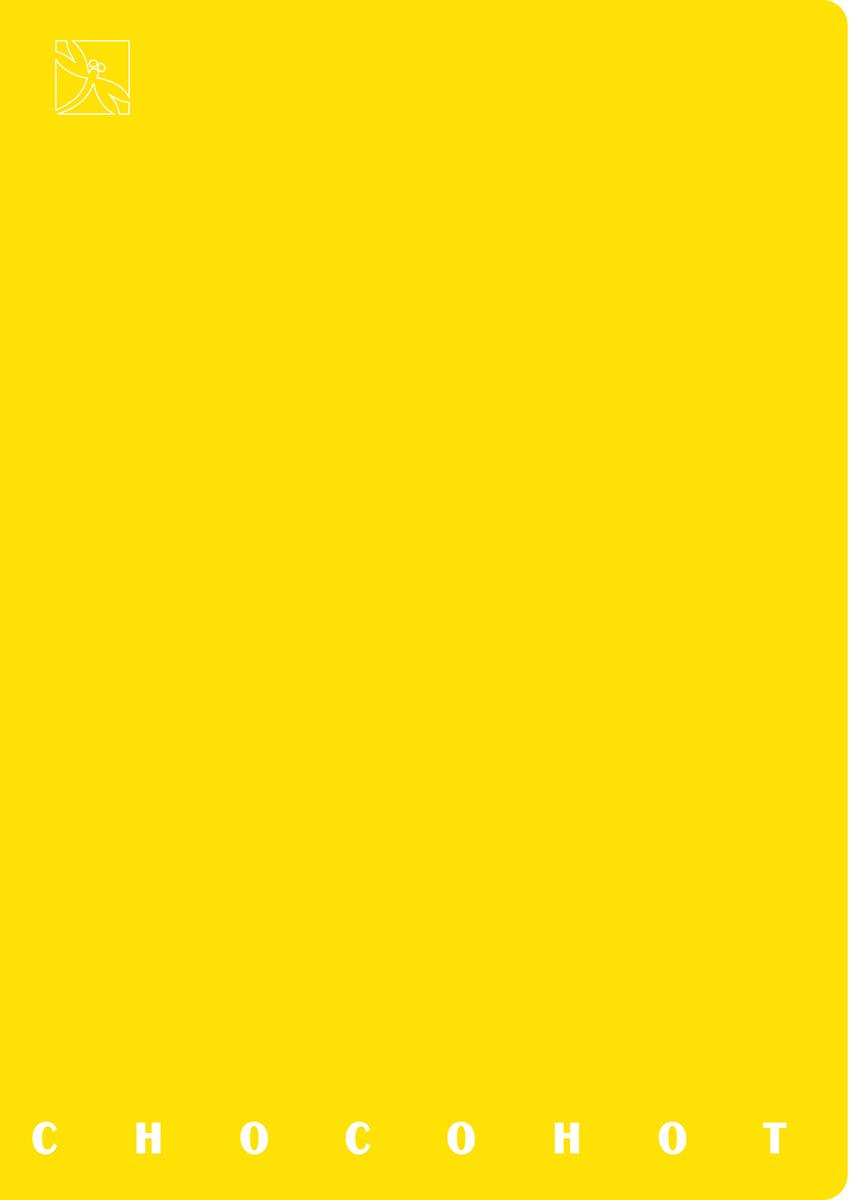 Стрекоза Блокнот Chocohot 40 листов цвет желтый7910Блокнот Chocohot. Желтый А5-Блокнот.Количество листов: 40. Размер: 12 х 17 см.Бумага: офсет.Линовка: клетка.Крепление: скрепка.Закругленные кончики.
