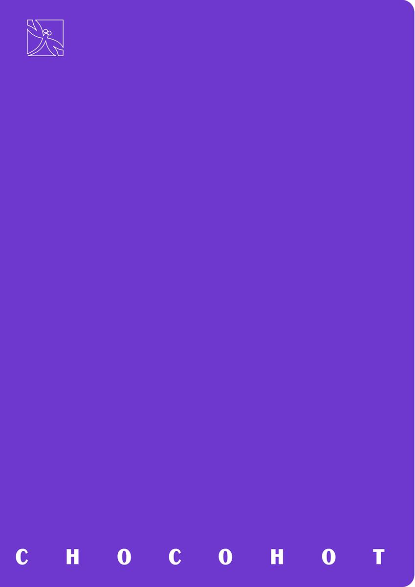 Стрекоза Блокнот Chocohot 40 листов цвет фиолетовый7916Блокнот - компактное и практичное полиграфическое изделие,предназначенное для записей и заметок. Такой аксессуар прекрасно подойдетдля фиксации повседневных дел. Это канцелярское изделие отличаетсякрасочным оформлением и придется по душе как взрослому, так и ребенку.