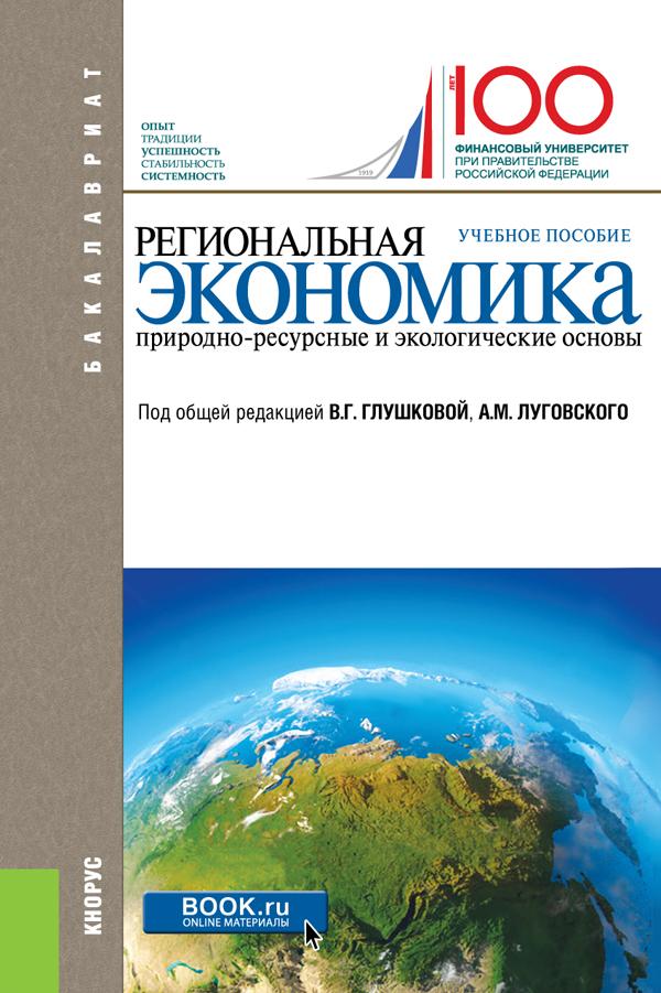 В. Г. Глушкова Региональная экономика. Природно-ресурсные и экологические основы