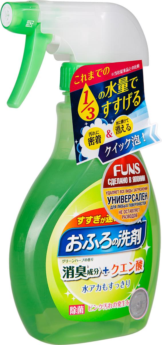 FUNS Спрей чистящий для ванной комнаты с ароматом свежей зелени 380 мл407654Чистящий спрей Funs применяется для мытья ванн, душевых кабин, раковин, полов и стен ванных комнат. Полностью уничтожает неприятные запахи, а лимонная кислота, входящая в состав моющего средства, эффективно устраняет известковый налет. Прекрасно подходит для пластиковых, стеклянных и акриловых поверхностей. Средство изготовлено из растительного сырья с использованием натурального экстракта свежей зелени. Способ применения: поверните носик распылителя в любую сторону на пол оборота. Загрязнённое место намочите водой и обработайте моющим средством либо непосредственно, либо с помощью губки. Затем смойте водой. В случае сильного загрязнения эффект наступает после 2-3 минут обработки. После применения средства пена быстро спадает и легко смывается, оставляя легкий аромат свежей зелени.Как выбрать качественную бытовую химию, безопасную для природы и людей. Статья OZON Гид
