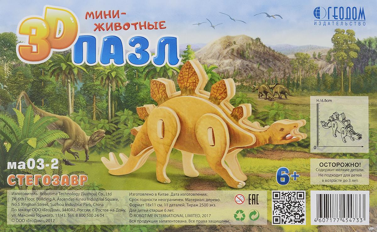 ГеоДом 3D Пазл Стегозавр