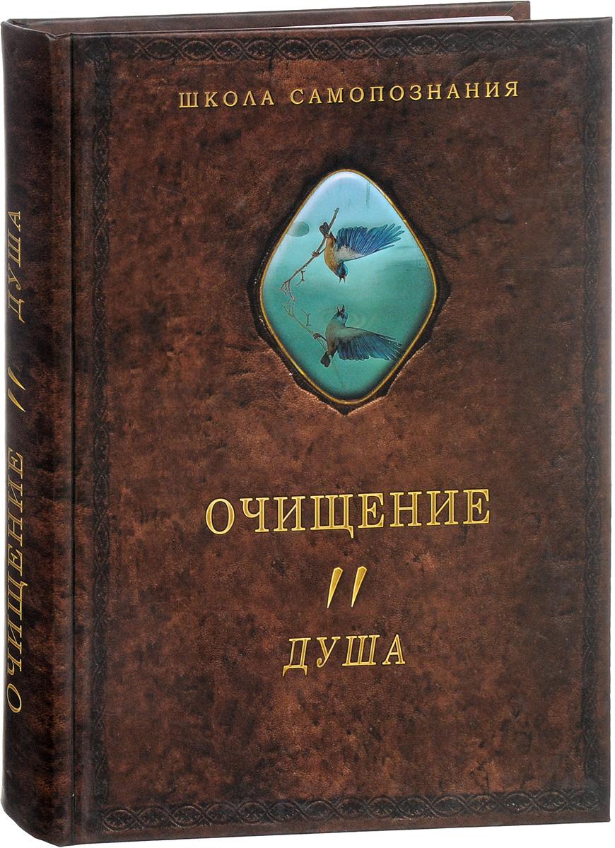 А. Шевцов Очищение. В 3 томах. Том 2. Душа
