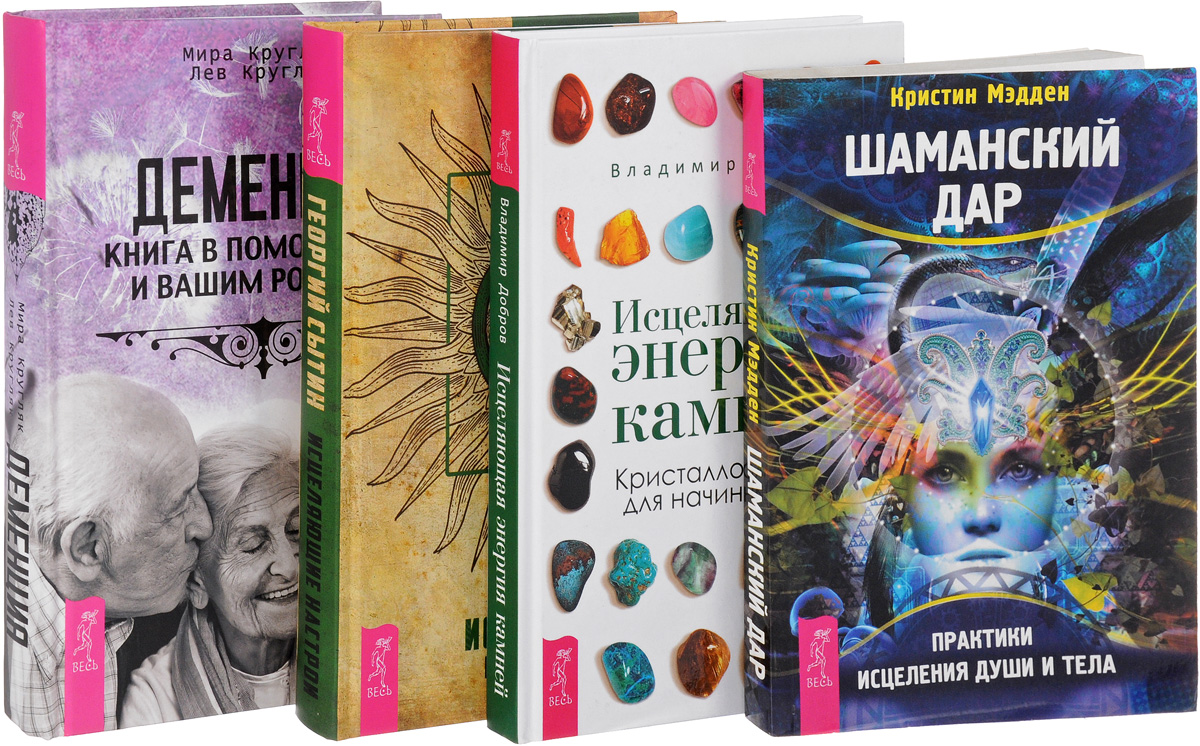 Исцеляющие настрои. Исцеляющая энергия камней. Шаманский дар. Деменция (комплект из 4 книг).