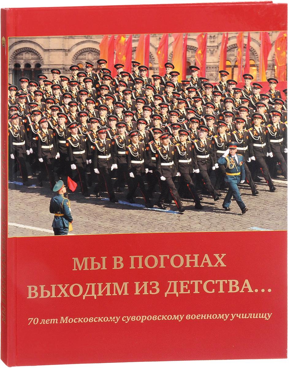Мы в погонах выходим из детства. 70 лет Московскому Суворовскому военному училищу