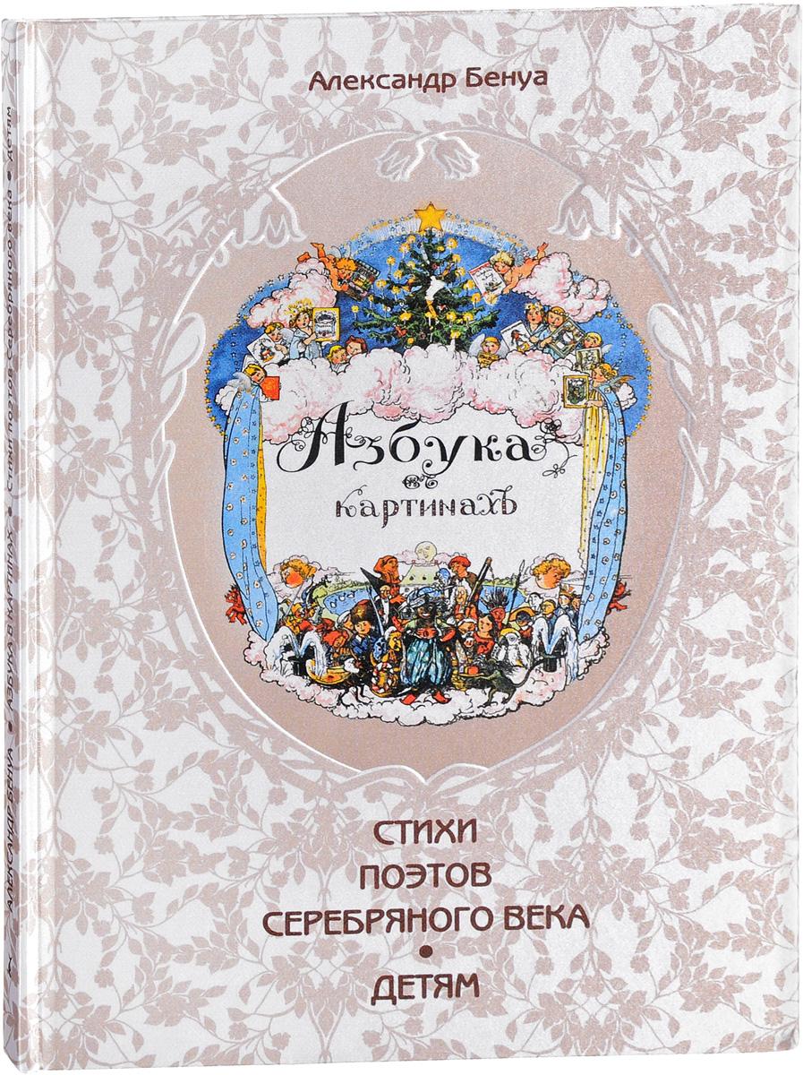 Александр Бенуа Азбука в картинах. Стихи поэтов серебряного века детям