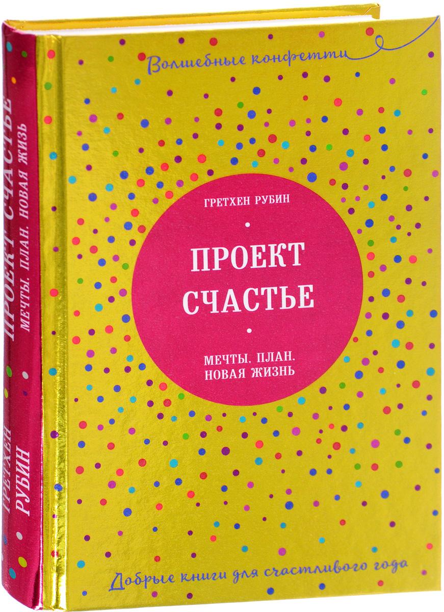 Рубин Гретхен Проект Счастье. Мечты. План. Новая жизнь ISBN: 978-5-04-089899-2 гретхен рубин проект счастье для родителей удивительные 5 лет жизни моего малыша