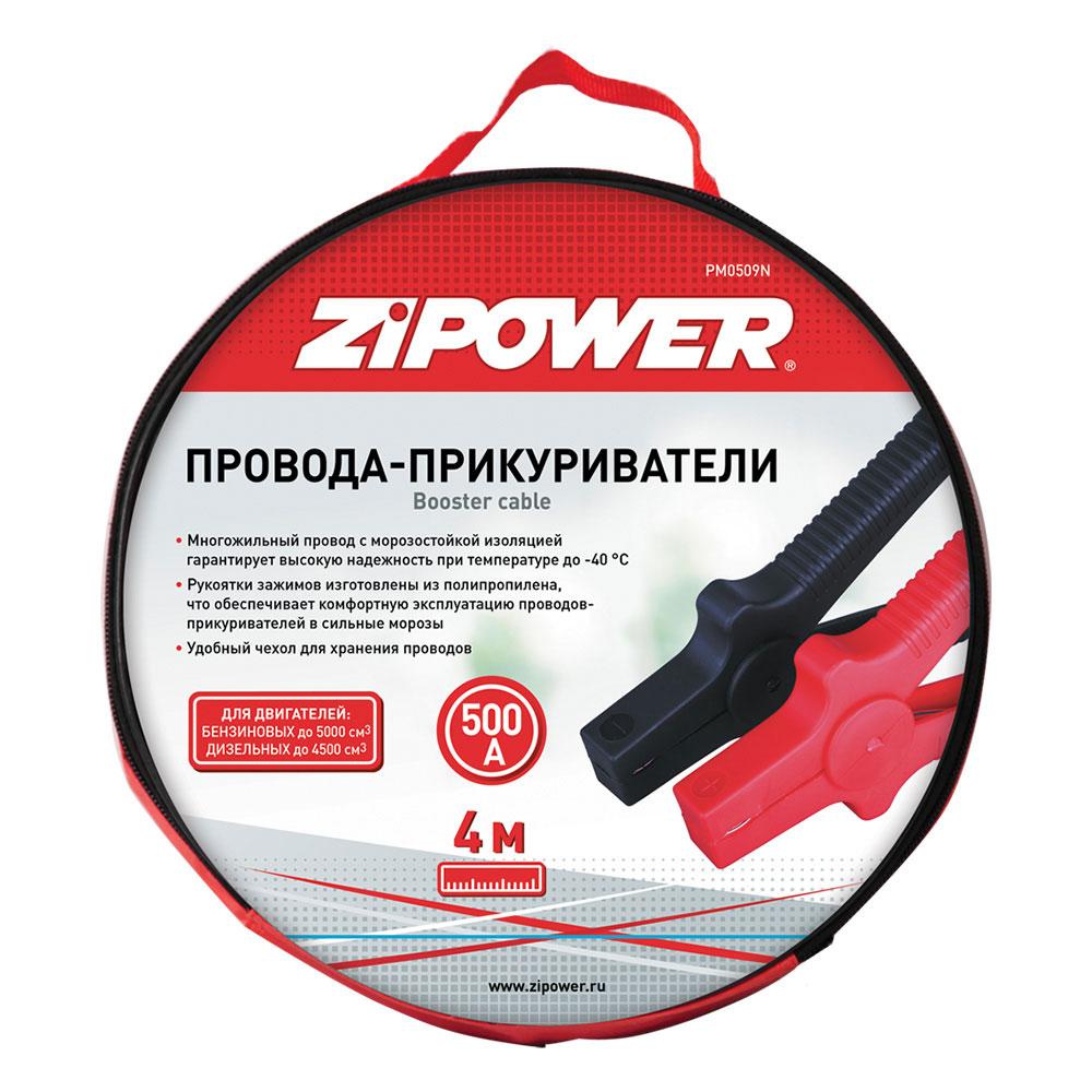 Провода прикуривателя Zipower, 500 А, 4 мPM 0509Провода прикуривателя Zipower изготовлены из многожильного медного провода с двойной морозостойкой изоляцией и отвечают всем необходимым стандартам. Они обеспечивают уверенный запуск двигателя от аккумулятора другого автомобиля. Благодаря высокому качеству провода прикуривателя прослужат много лет. Многожильный медный провод с двойной морозостойкой обмоткой гарантирует высокую надежность.Удобный кейс для переноски и хранения проводов в комплекте. Длина: 3 м.Сила тока: 500 А.