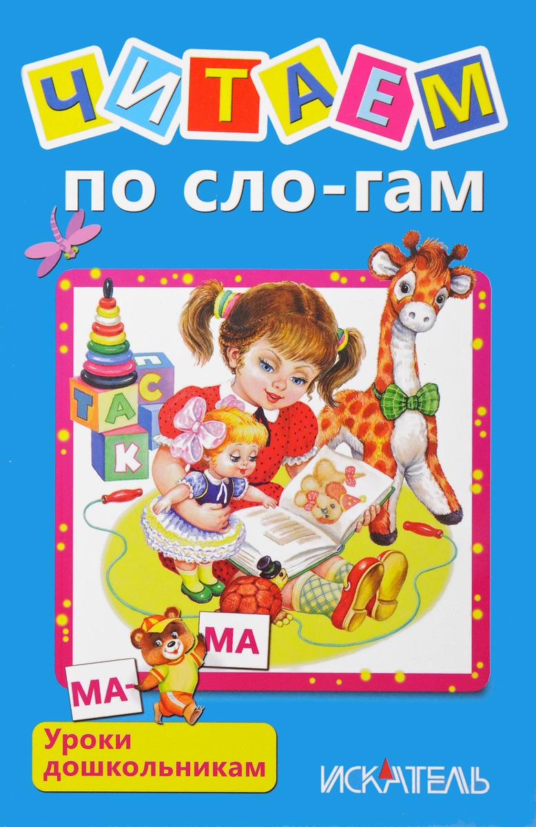 Читаем по сло-гам росмэн сборник сказок теремок жили были малыши
