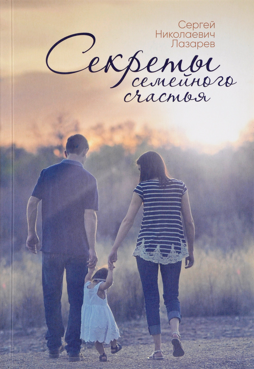 Сергей Николаевич Лазарев Секреты семейного счастья секреты семейного счастья