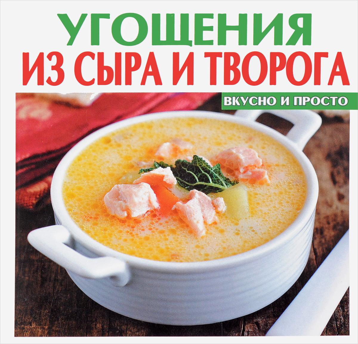 Вкусно и просто. Угощения из сыра и творога готовим просто и вкусно лучшие рецепты 20 брошюр