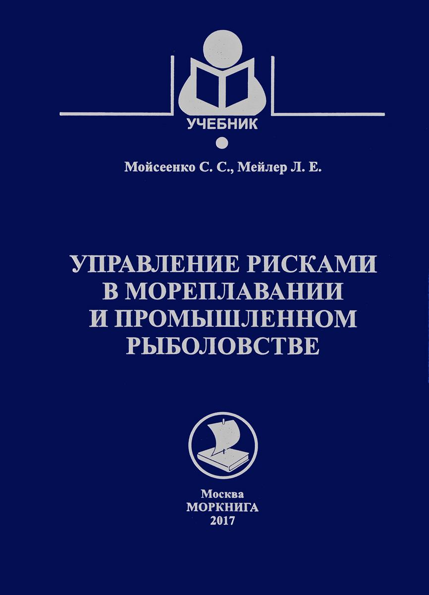 Моркнига. Управление рисками в мореплавании и промышленном рыболовстве. Учебник