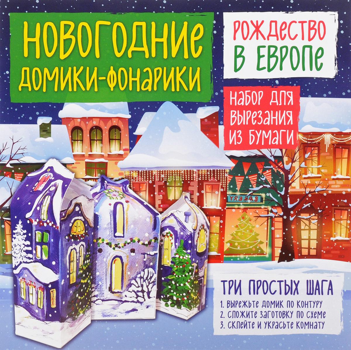 Т. Лаптева Рождество в Европе. Новогодние домики-фонарики наборы для творчества fancy creative набор для создания украшений раскрась льдинки