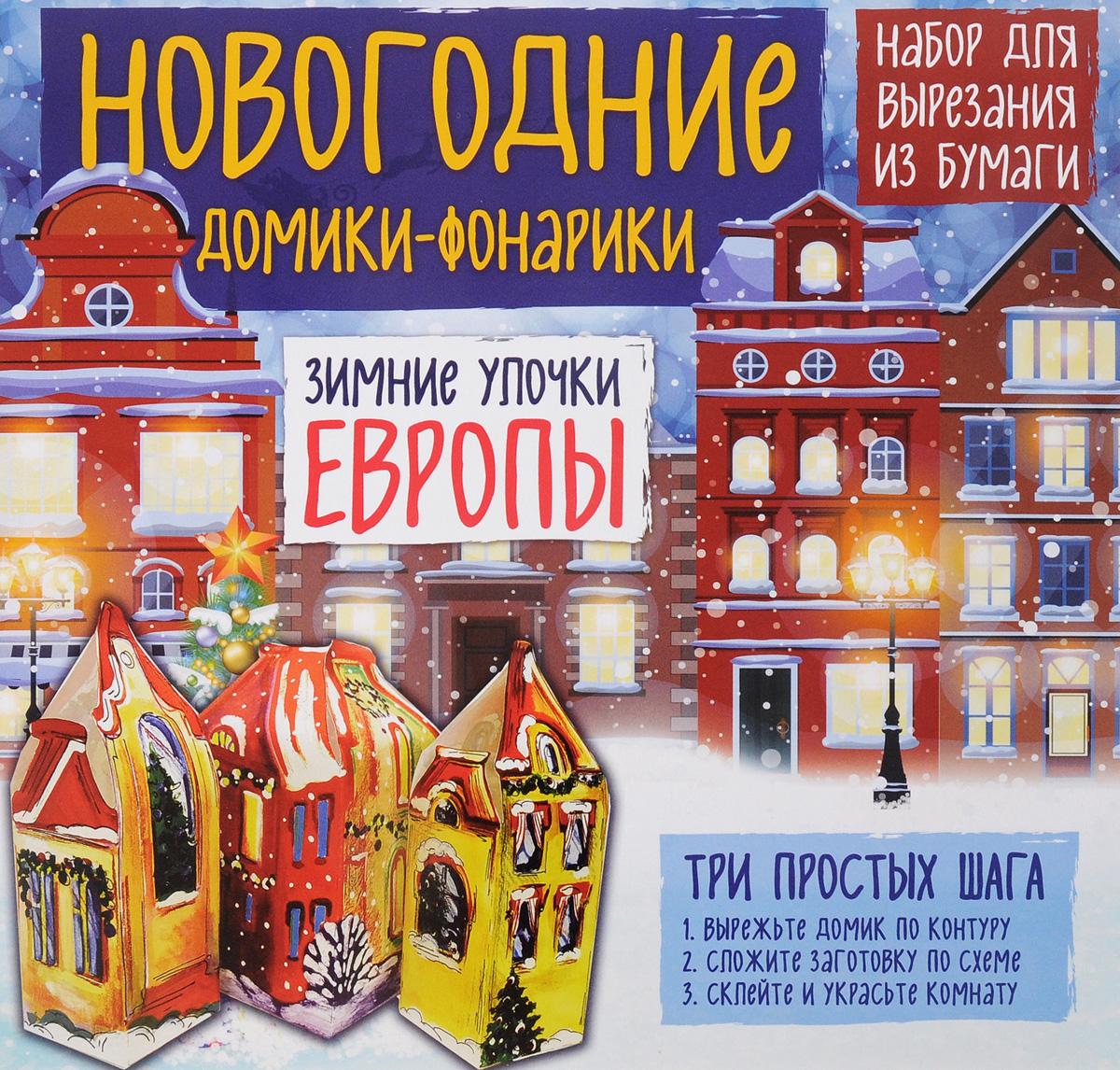 Зимние улочки Европы. Новогодние домики-фонарики
