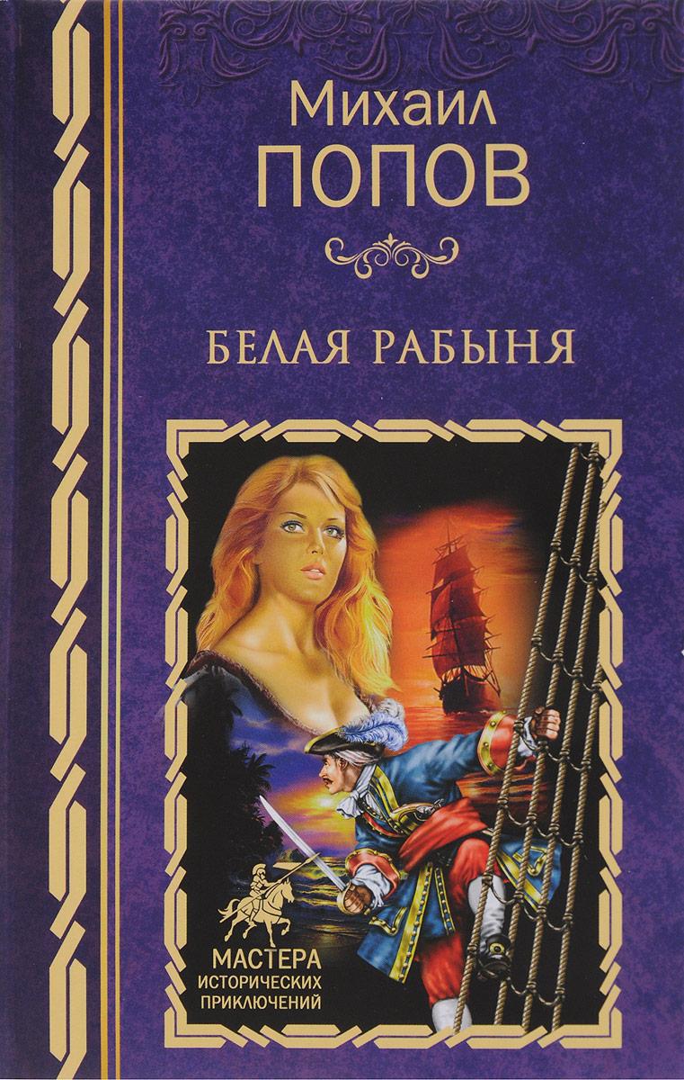 Михаил Попов Белая рабыня михаил попов москаль