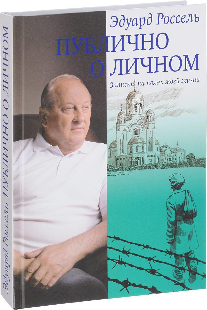 Эдуард Россель Публично о личном. Записки на полях о моей жизни