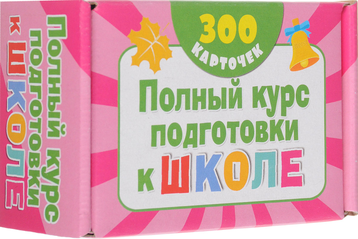Полный курс подготовки к школе (набор из 300 обучающих карточек)