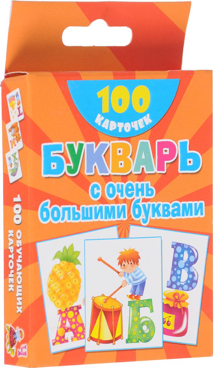 Валентина Дмитриева Букварь с очень большими буквами (набор из 100 обучающих карточек) набор занимательных карточек для дошколят динозаврик