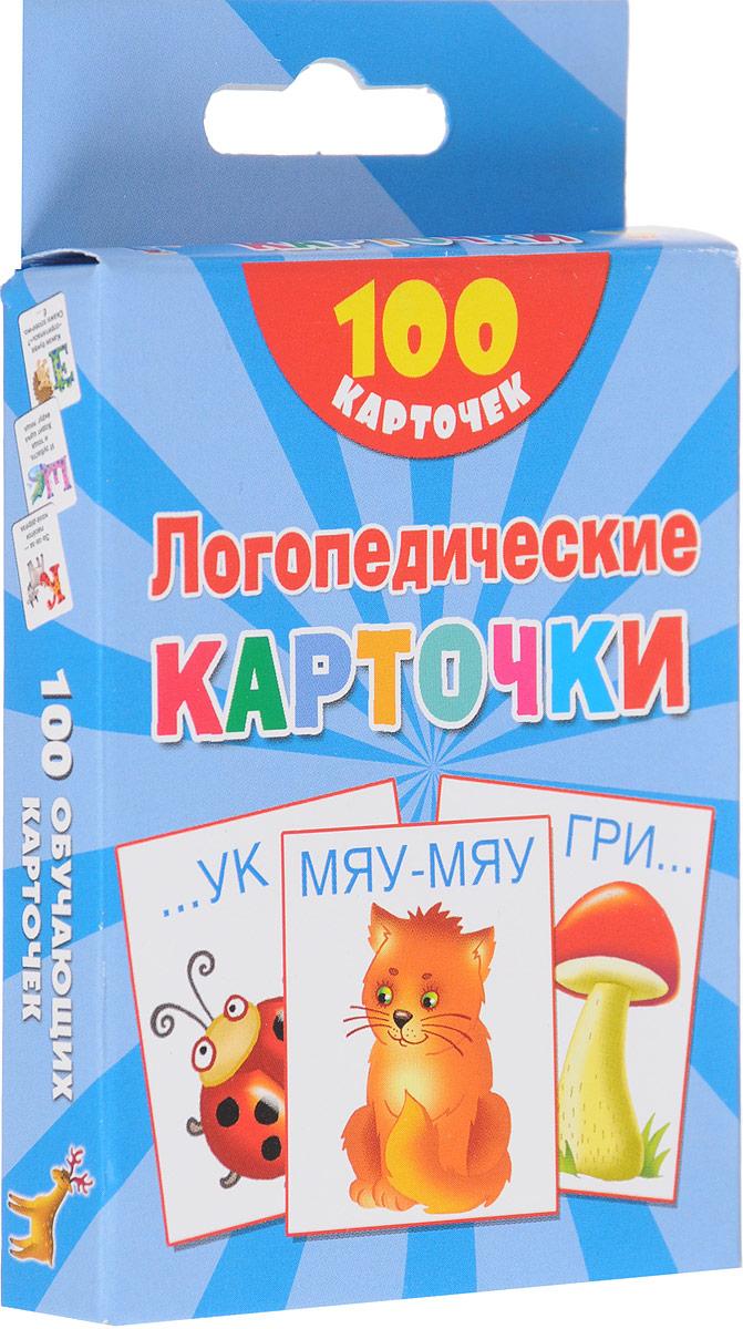 Валентина Дмитриева Логопедические карточки (набор из 100 обучающих карточек) набор занимательных карточек для дошколят динозаврик