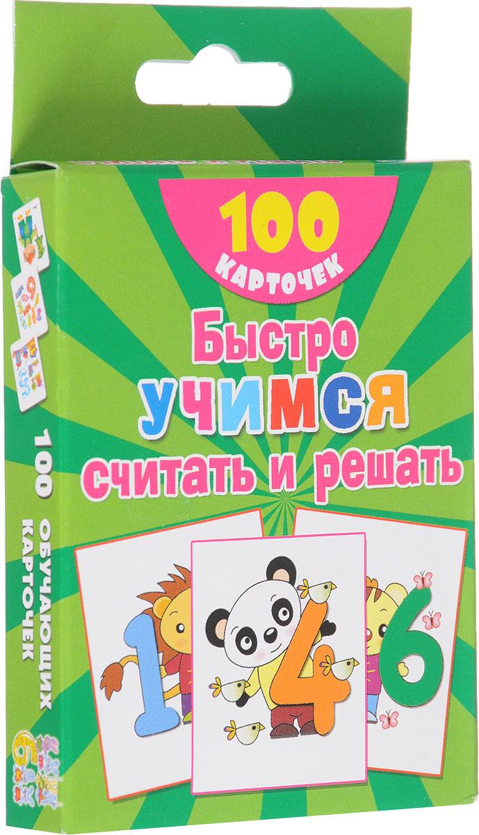 Валентина Дмитриева Быстро учимся считать и решать (набор из 100 обучающих карточек) набор занимательных карточек для дошколят динозаврик
