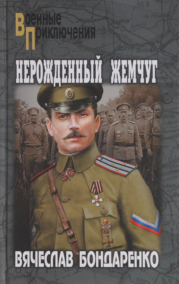 Вячеслав Бондаренко Нерожденный жемчуг семизоту где в москве