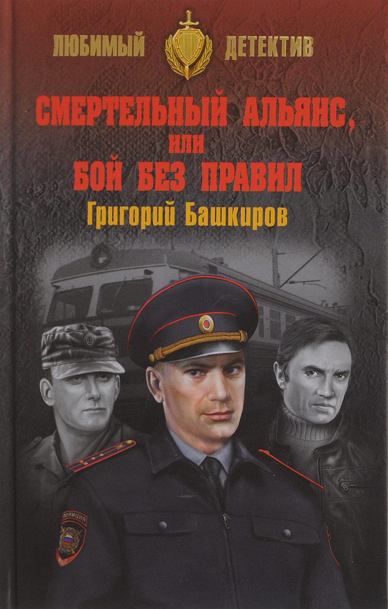 Григорий Башкиров Смертельный альянс, или Бой без правил цена