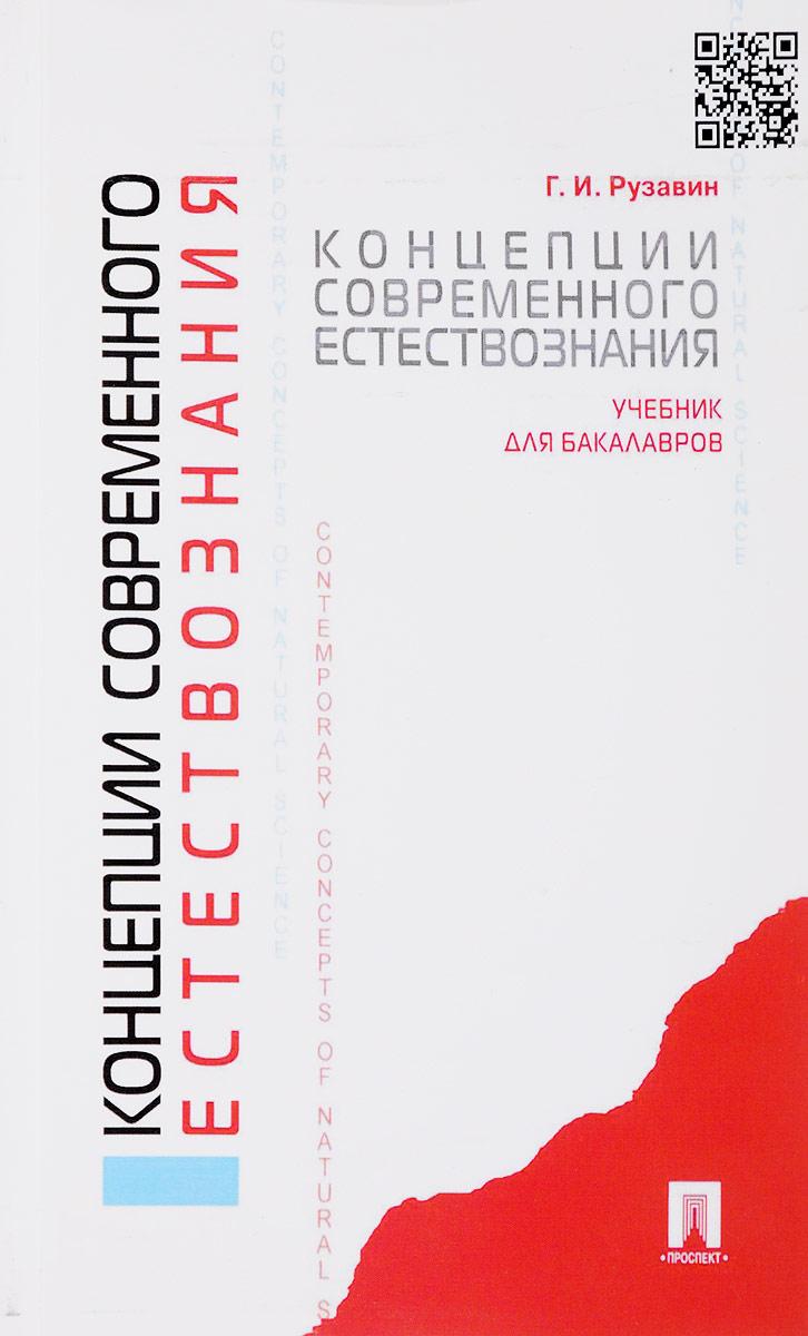 Концепции современного естествознания. Учебник. Г. И. Рузавин